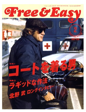 Free&Easy